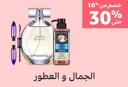 افضل عروض امازون السعودية الاسبوعية منتجات الجمال